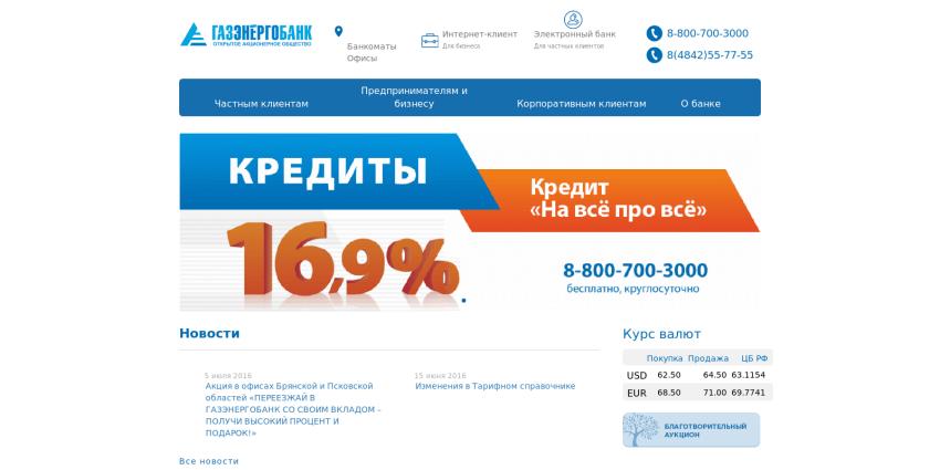 Сайт Газэнергобанка