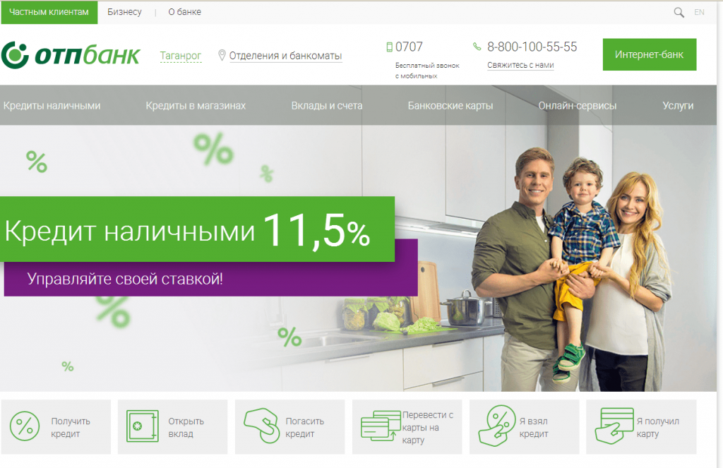 Сайт ОТП Кредит