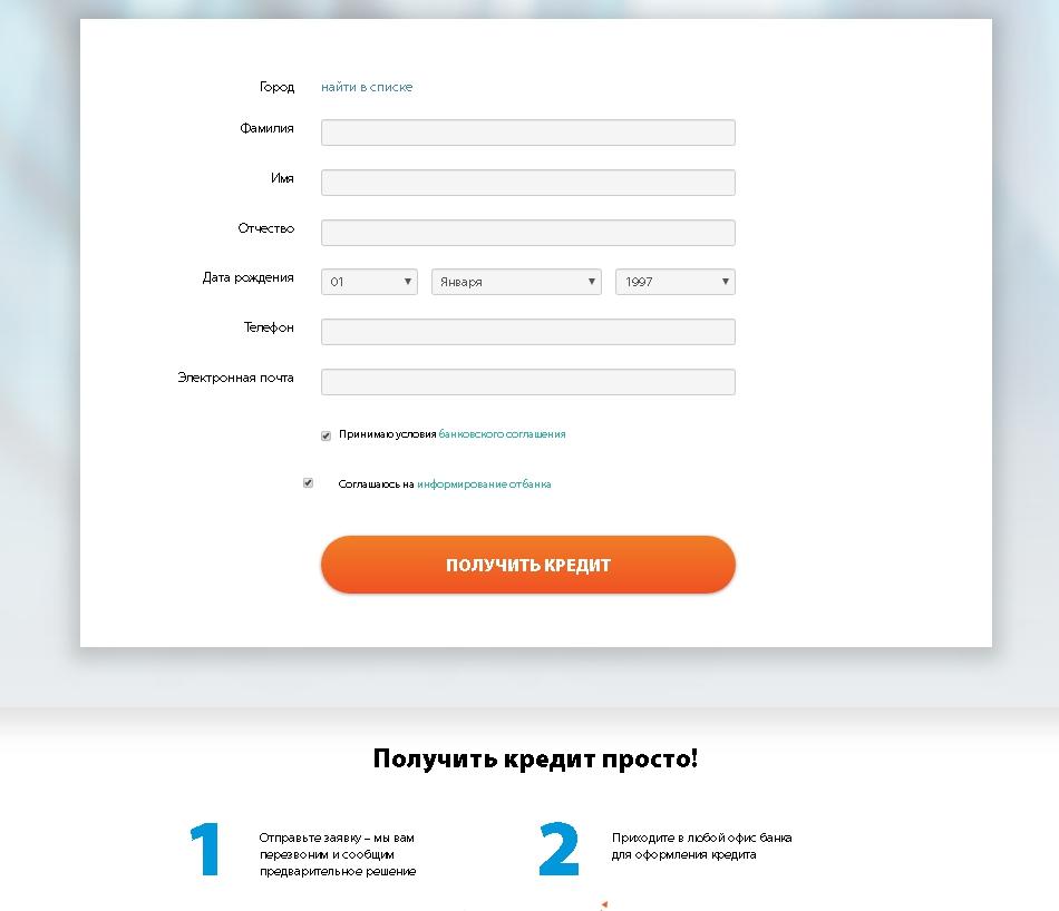Заявка на кредит Газэнергобанк