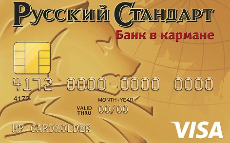 русские деньги микрозайм телефон горячей линии москва русфинанс банк полное погашение кредита