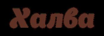 Кредитная карта Xалва