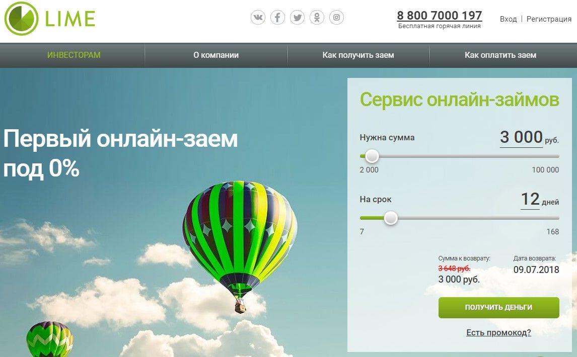 микрозайм лайм займ официальный сайт займы без кредитной истории в перми