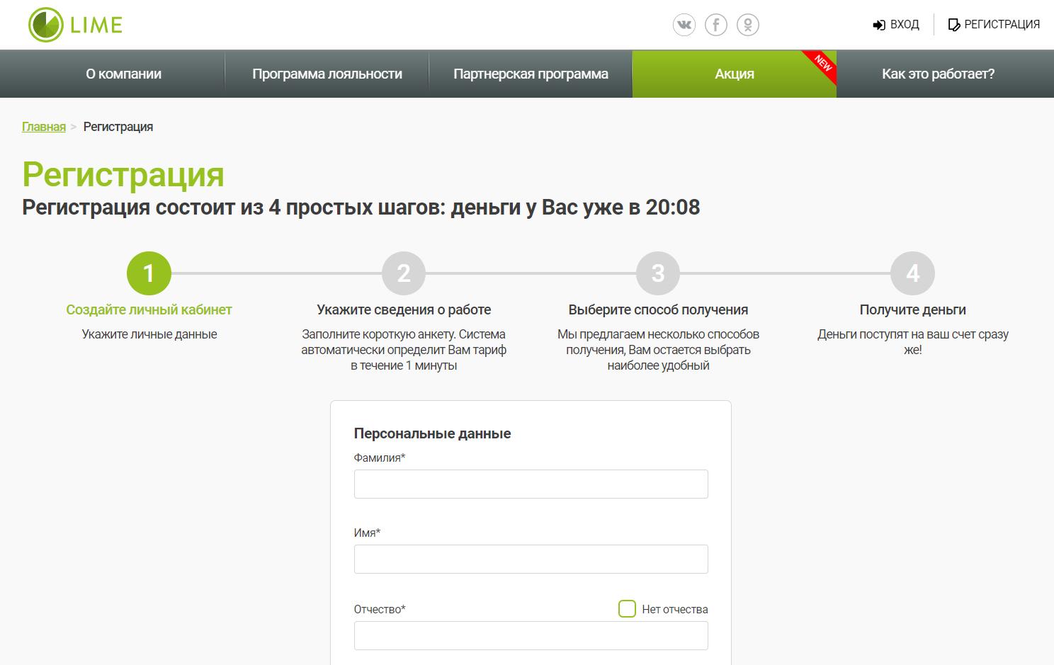 Регистрация в ЛК Lime Займ