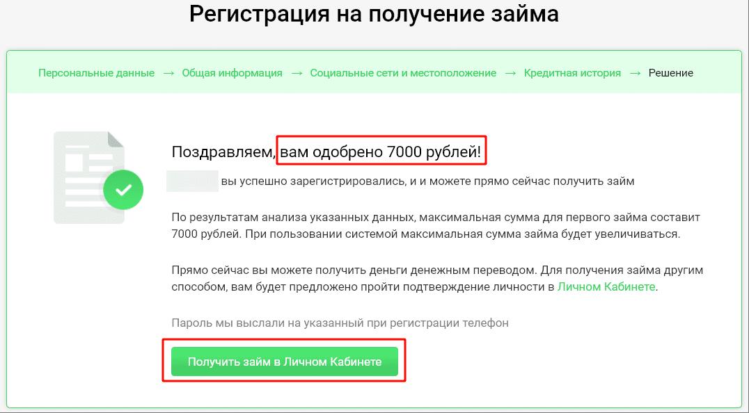 Регистрация на получение займа