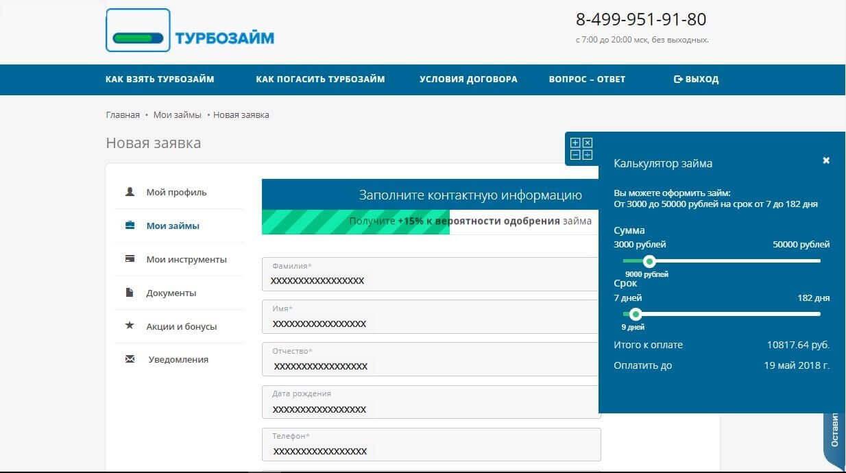Заполнение анкеты в Турбозайм