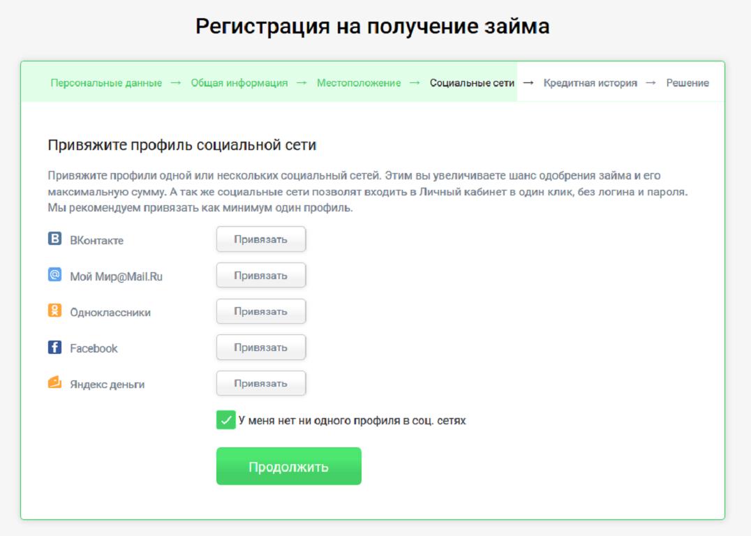 Привязка анкеты в ЕКапуста к профилю в соц сети