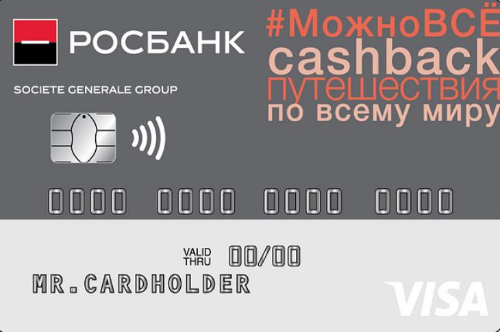 Росбанк-кредитная карта-можно все