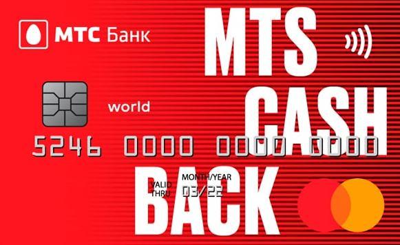 МТС банк – кредитная карта деньги деньги Weekend