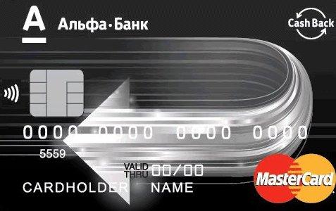 Альфа-банк - кредитная карта cashback