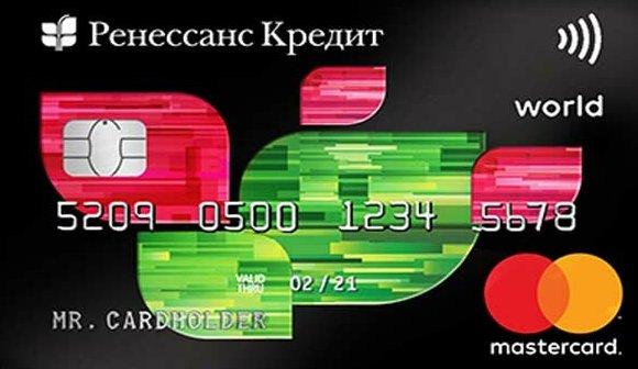 ренессанс кредит-карта