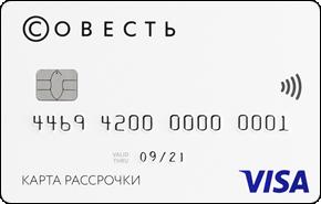 Совесть кредитная карта