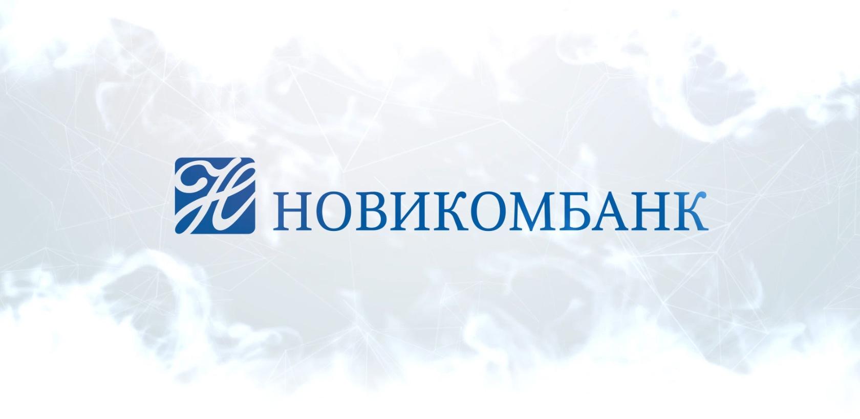 Кредит в Новикомбанке